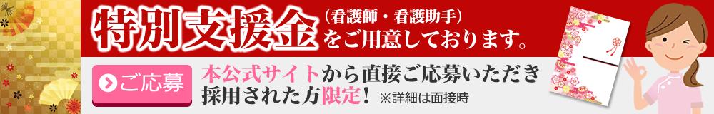 長津田厚生総合病院・公式サイト限定の特別支援金