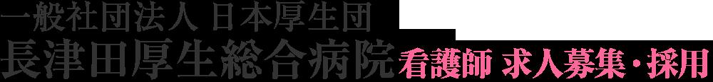 長津田厚生総合病院 看護師 求人募集・採用