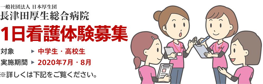 長津田厚生総合病院・1日看護体験募集