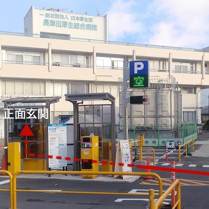 長津田厚生総合病院ルート6