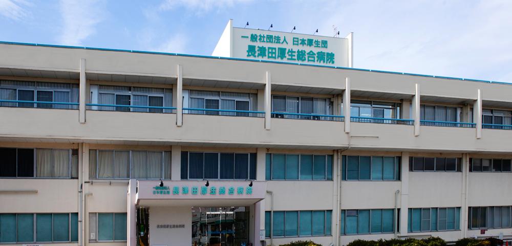 長津田厚生総合病院の外観