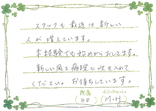 先輩の声(M.H)