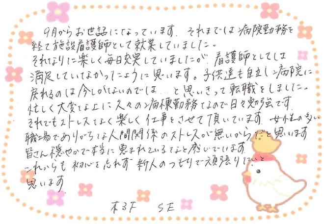 先輩の声(本3F SE)