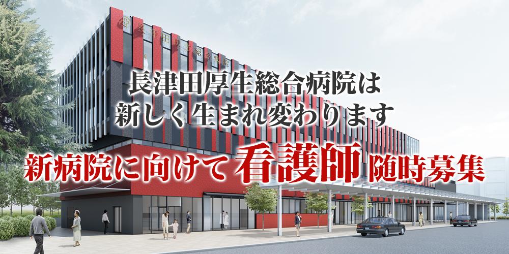 長津田厚生総合病院は新しく生まれ変わります(2020年予定)新病院に向けて看護師大募集!