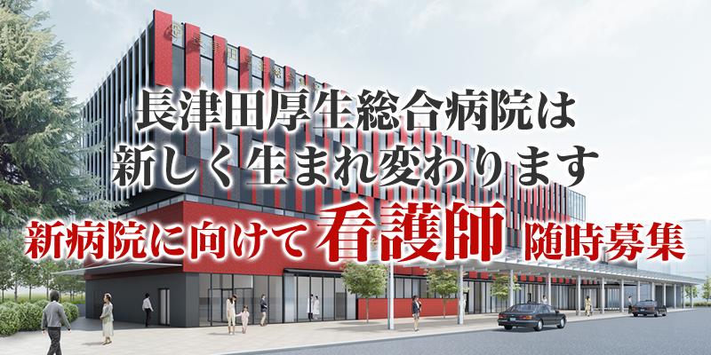 長津田厚生総合病院は新しく生まれ変わります!新病院に向けて看護師大募集!