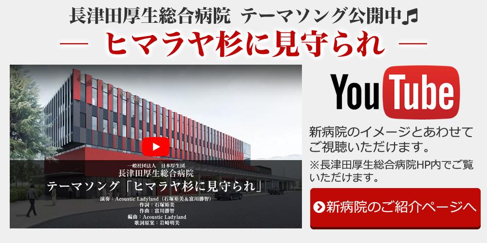 長津田厚生総合病院 テーマソング