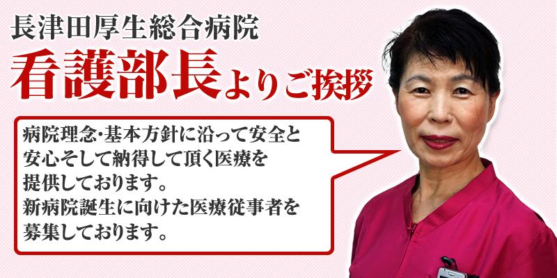 長津田厚生総合病院 看護部長ご挨拶