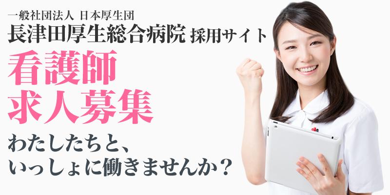 一般社団法人 日本厚生団 長津田厚生総合病院 採用サイト看護師求人募集