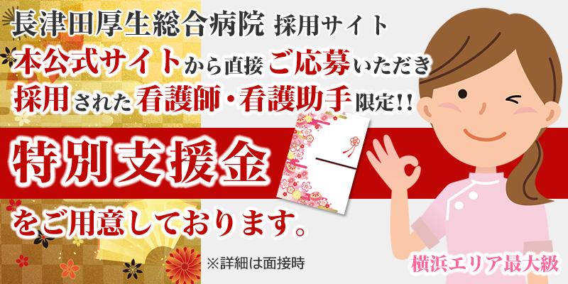 長津田厚生総合病院公式サイト限定・特別支援金