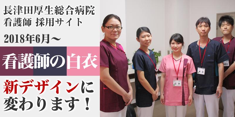 長津田厚生総合病院 看護部 白衣デザイン変更(2018年6月より)
