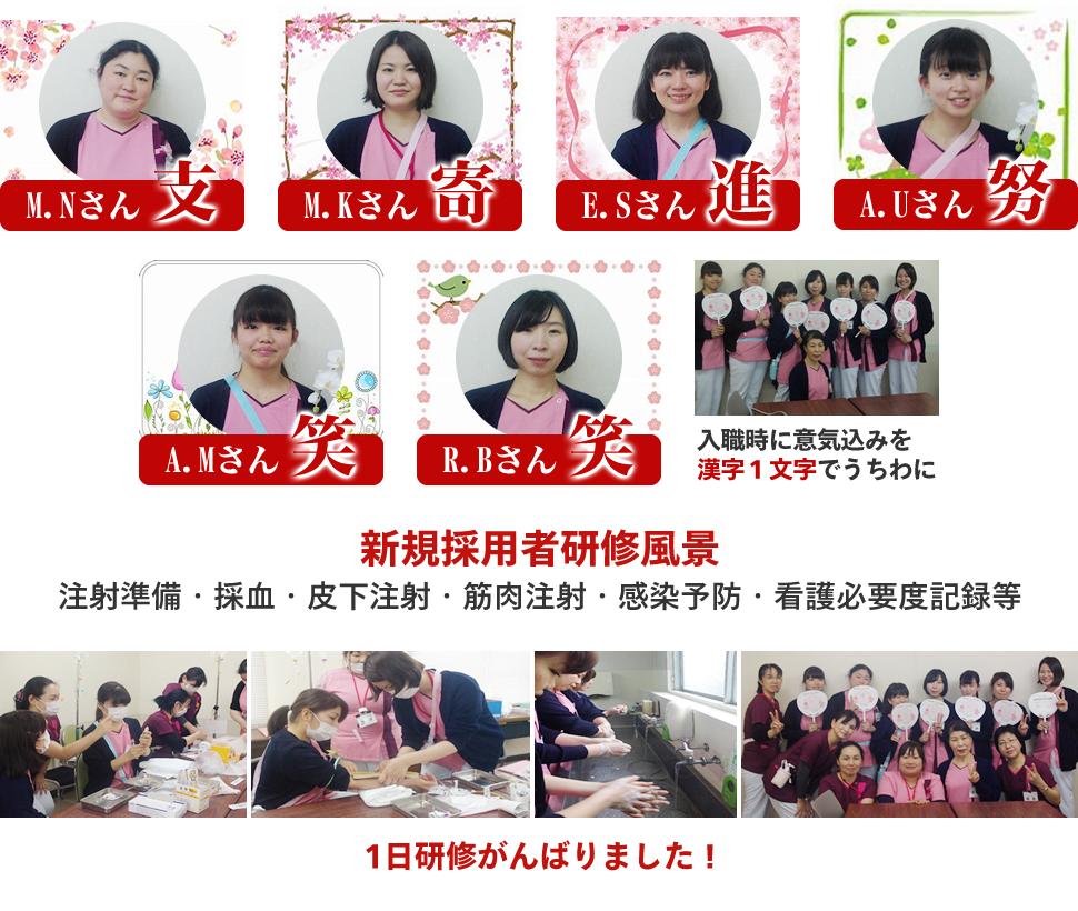 長津田厚生総合病院 看護部よりこんにちは(平成31年4月版)